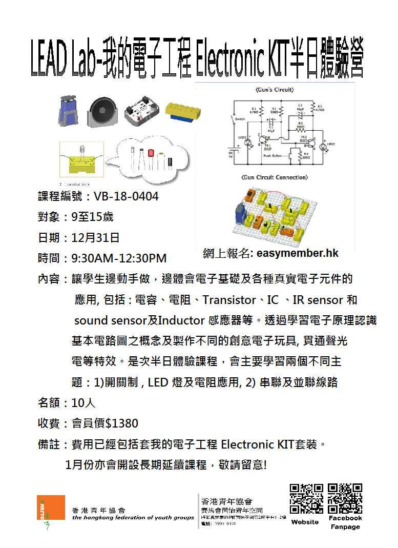 LEAD Lab-我的電子工程 Electronic KIT半日體驗營