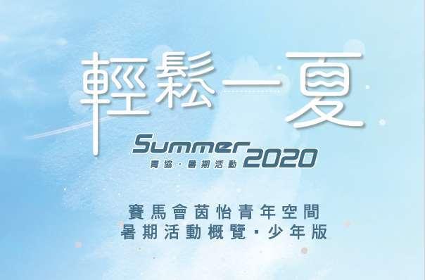 2020暑期活動概覽(少年版)