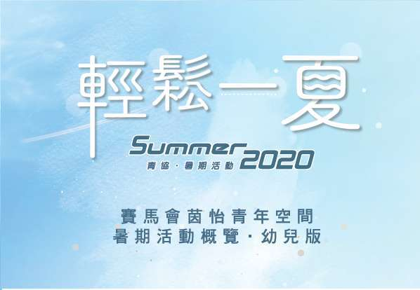 2020暑期活動概覽(幼兒版)