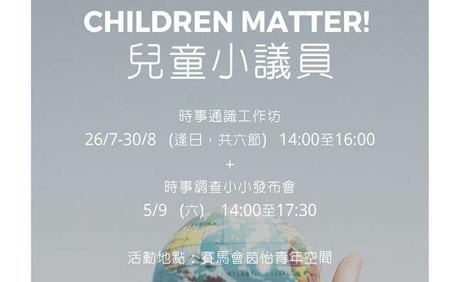 CHILD mATTER