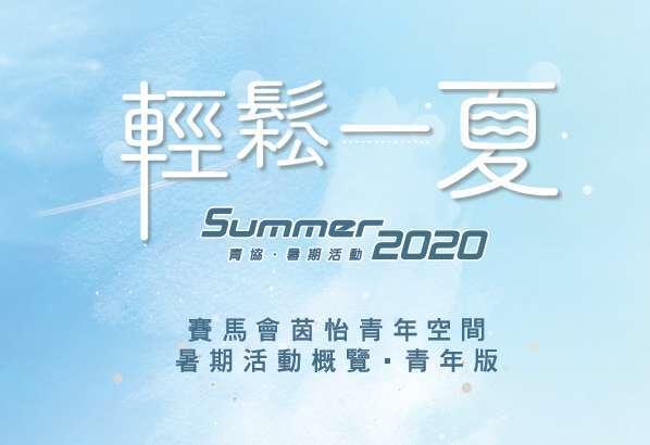 2020暑期活動概覽(青年版)