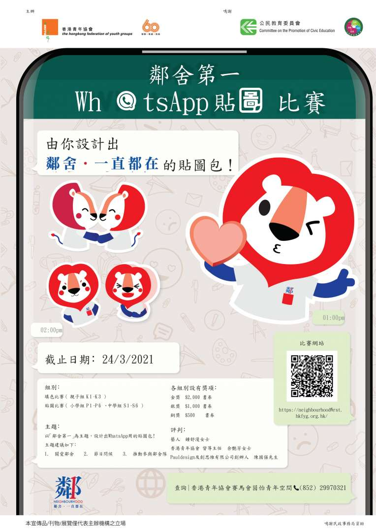 HKFYG_whatsapp_sticker_poster_20210105_NEW-1
